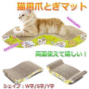[商品説明] 猫用の爪とぎダンボールマットです。 猫ちゃんの爪のお手入れにいかがでしょうか。 爪を研...
