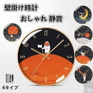 壁掛け時計 掛け時計 時計  おしゃれ デザイン レトロ ウォールクロック 北欧 カフェ 店舗 掛時計 子供部屋 壁飾り  乾電池 静音 大人気 男の子 宇宙飛行士 |syu