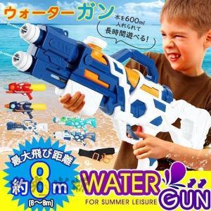 水鉄砲 タンク付き 超強力 飛距離6-8m ウォーターガン 大容量 600cc 水遊び おもちゃ か...