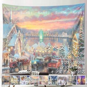 クリスマス タペストリー 飾り ツリー おしゃれ 北欧 インテリア 壁掛け 絵 布 大判 雑貨|syu