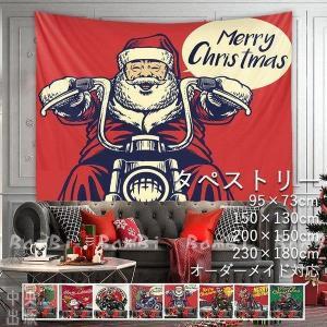 タペストリー クリスマス ツリー 飾り おしゃれ 北欧 インテリア 壁掛け 絵 布 大判 雑貨|syu