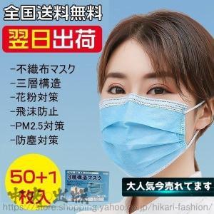 マスク 50枚+1枚 使い捨てマスク 不織布マスク 三層構造 青い ウイルス PM2.5対策 花粉対策 飛沫防止|syu