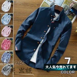 ボタンダウンシャツ メンズ シャツ カジュアルシャツ 長袖シャツ ビジネス 通勤 スリム メンズファッション|syu