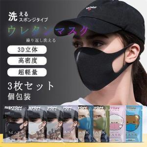 マスク ウレタンマスク 3枚セット スポンジマスク 洗えるマスク 立体型 ウレタン 男女兼用 花粉症 咳 風邪 予防対策|syu