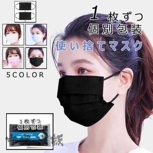 マスク 不織布 個包装 10枚30枚50枚100枚 新色追加 使い捨てマスク 男女兼用 3層構造 花粉 防塵 ウィルス飛沫対策 9color|syu