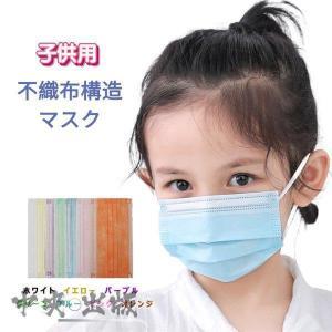 マスク 児童用マスク 50枚 100枚入り 使い捨てマスク 3層 不織布 小さめ 男女兼用 子供用 袋包装 花粉 防塵 ウィルス飛沫対策 カラフル 7色|syu