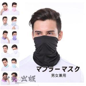 マスク マスクスカーフ ネックウォーマー フェースマスク マフラーマスク 無地 男女兼用 ストール 粉塵 UV 紫外線 飛沫対策 ウイルス予防|syu