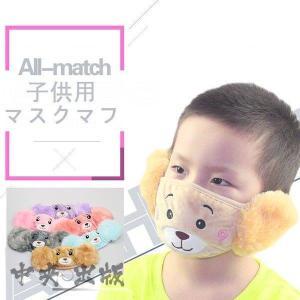 マスク マスクマフ 子供用 防寒マスク 小熊 フェイスマスク 耳カバー イヤーマフ 自転車 可愛 防寒対策 6色|syu