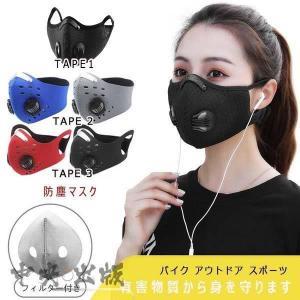 マスク バイク用マスク 防塵マスク 繰り返し使える PM2.5 ほこり 花粉 活性炭 フィルター バイク アウトドア スポーツ サイクリング用|syu