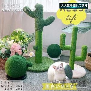 爪とぎ 猫 麻 サボテンとボール型 猫用 ネコつめとぎ 爪研ぎ グリーン おしゃれ 猫グッズ ペットのおもちゃ 個性|syu