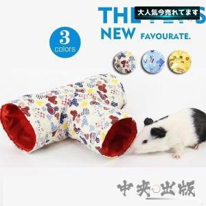 ペット ハムスター 飼育小屋 トンネル ケージ 通気性 ハウス 小動物用品 清潔 遊ぶ おもちゃ 寝床 遊具 ストレス解消|syu
