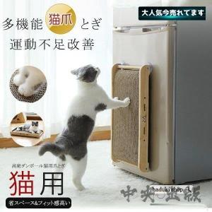 ペット 猫 爪とぎ 段ボール 爪研ぎ 壁掛け 噛み耐え おもちゃ 高級 簡易 バリバリ ガリガリ 小...