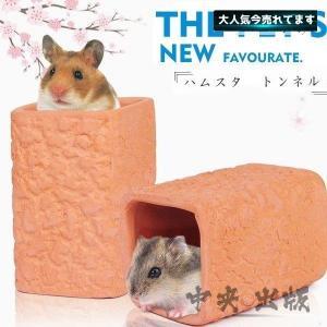 ペット ハムスター 陶 飼育小屋 トンネル ケージ 通気性 サークル ハウス 噛み耐え 小動物用品 清潔 遊ぶ 寝床|syu