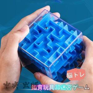迷宮ゲーム 3d ルービックキューブ 立体迷路 迷路 迷宮 知恵 知育 脳トレ ゲーム おもちゃ バランスゲーム 知玩具|syu