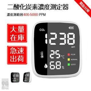 co2 センサー【2021新製品】二酸化炭素濃度計空気質測定器 二酸化炭素測定器 多機能 高精度 換気対策 二酸化炭素検知器 測定器 濃度計 USB充電式|syu