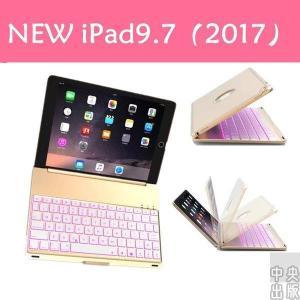iPad 第5世代(2017) アルミニウム 合金製キーボード ケース付き スタンド機能 Bluetooth キーボードケース PCカバー LED光る 7色切換える iPadキーボード syu