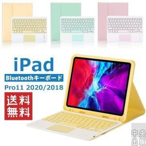 ipad pro 11インチ ケース キーボード付き タッチバッド bluetooth3.0 ペンホルダー付き 無線 脱着式キーボード ipad pro 11 ケース アイパッド キーボード syu