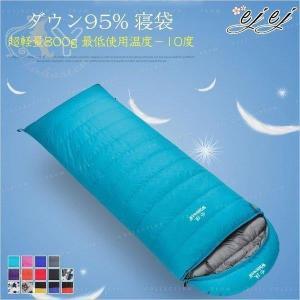 ダウン95% 寝袋 シュラフ コンパクト 軽量400-1500g 最低使用温度-20度 スリーピングバッグ 車中泊 登山 キャンプ ツーリング 収納 便利 syu