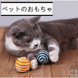 猫のおもちゃ 耐久性 剣の麻ボール 歯を磨く 羽 ネズミの形 磨耗に耐える 面白い シンプルなデザイン 無毒無害 syu