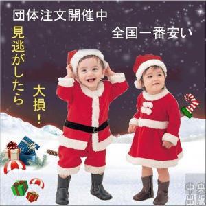 サンタ服 子供 サンタ サンタクロース ベビー服 子供服 キッズ クリスマス  男の子 女の子クリスマス 衣装 全国最低価挑戦|syu