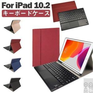 ipad 10.2 ケース キーボード付き 10.5インチ 手帳型ケース ペンホルダー 収納 全面保護 キーボード保護 bluetooth アイパッド iPad Pro 11 ケース キーボード syu