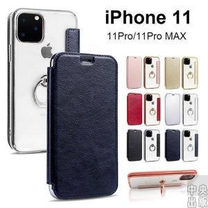 iPhone 11 ケース iPhone11 Pro Max ケース 手帳型 背面透明 クリア バンカー リング付き アイホン 11 プロ マックス カバー 手帳 TPU ソフトケース PUレザー syu