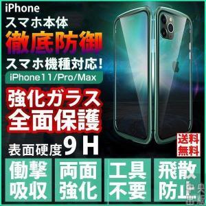 iPhone 11 11 Pro ケース 前後両面ガラス アルミ バンパー マグネット 止め式 iPhone 11 Pro MAX 全面ケース アイホン11 プロ マックス フルカバー 格好いい syu