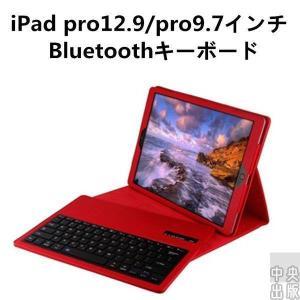 iPad pro12.9/pro9.7インチ 2017年 キーボード付 レザーケースipad pro ケース 一体型 Bluetoothキーボードケース 着脱可能 ipad proキーボード ケース 着脱式 syu