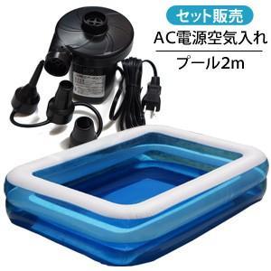 プール・AC電源空気入れセット