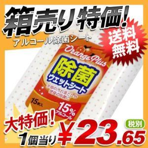 オレンジプラス アルコール除菌シート15枚入り(1箱 120袋入り) syufunomikata