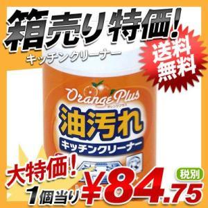オレンジプラス キッチンクリーナー ボトルタイプ 70枚入り(1箱 20個入り) syufunomikata
