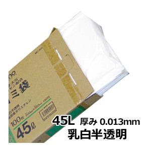 【MC-454】ゴミ袋薄手強化乳白半透明45L 800枚 (45リットル ごみ袋100枚入りBOX×8)【送料無料】 syufunomikata