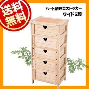 【送料無料】天然木 ハート柄 野菜ストッカー ワイド 5段|syufunomikata