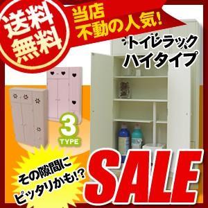 トイレ収納 トイレラック 3列 ハイタイプ|syufunomikata