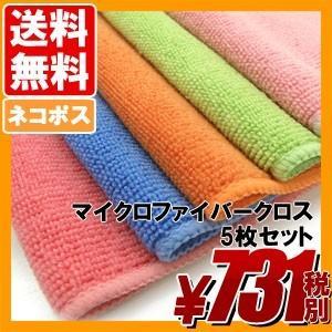 【送料無料】マイクロファイバークロス お掃除用(5枚セット) syufunomikata
