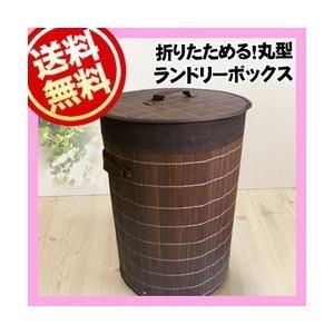 折りたたみ ランドリーバスケット 丸型|syufunomikata