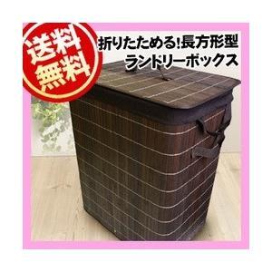 折りたたみ ランドリーバスケット 長方形型|syufunomikata