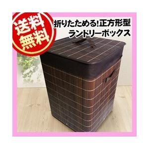 折りたたみ ランドリーバスケット 正方形型|syufunomikata