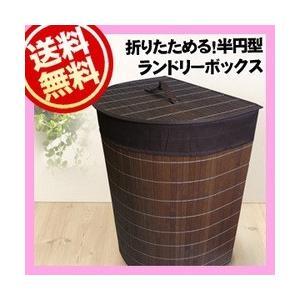 折りたたみ ランドリーバスケット 半円型|syufunomikata