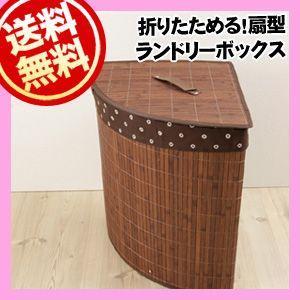 折りたたみ ランドリーバスケット 扇型|syufunomikata