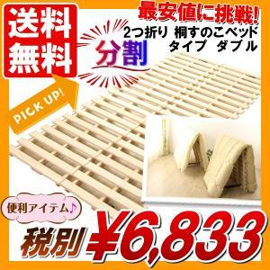 スノコ 2つ折り ダブル(2分割タイプ) 桐 syufunomikata
