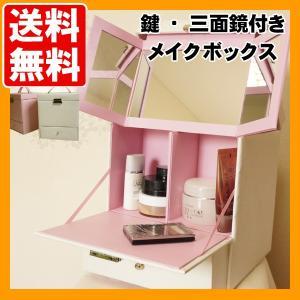 メイクボックス コスメボックス 人気|syufunomikata
