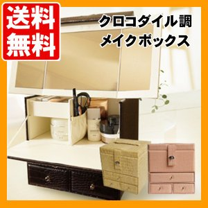 PVC クロコダイル柄 メイクボックス コスメボックス (鏡付き 大容量 持ち運び 人気 安い ミラー付き 卓上メイクボックス)の写真