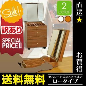 セパレート式 コスメワゴン ロータイプ|syufunomikata