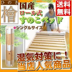 国産ひのきロール式すのこベッド シングルサイズ syufunomikata