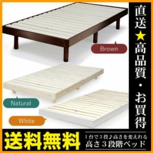 すのこベッド シングル 高さ調節 3段階 syufunomikata