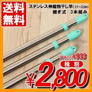 ステンレス伸縮物干し竿(1.7〜3.0m)継ぎ式 / 3本組|syufunomikata