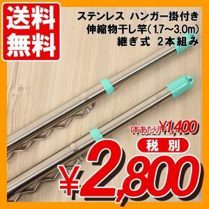ステンレス ハンガー掛付き伸縮物干し竿(1.7〜3.0m)継ぎ式 / 2本組み|syufunomikata
