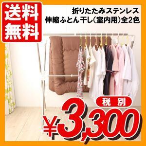 折りたたみステンレス伸縮ふとん干し(室内用)/ホワイト・ピンク|syufunomikata