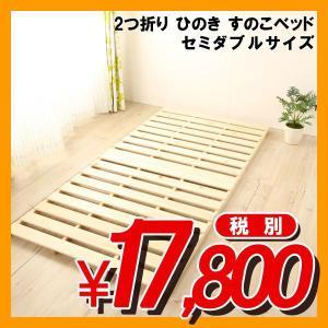 日本製 2つ折り ひのき すのこベッド セミダブル syufunomikata